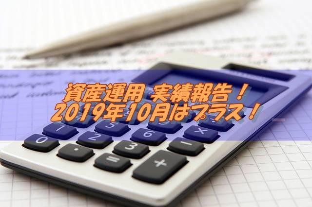 asset-201910