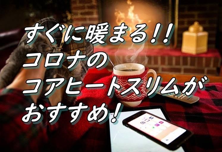core_heater_0
